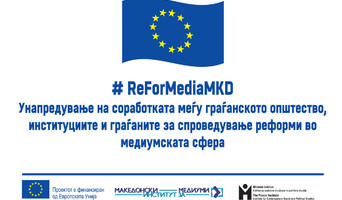 Civil society, institutions and citizens - together in enhancing media reforms